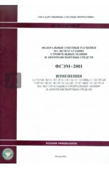 Изменения в государственные сметные нормативы. ФСЭМ 81-01-2001-И3