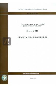 Государственные сметные нормативы. НЦС 81-02-04-2011. Объекты здравоохранения