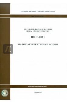 Государственные сметные нормативы. НЦС 81-02-16-2011. Малые архитектурные формы