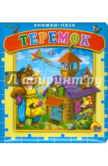 Теремок . Книжка-пазлКниги-пазлы<br>Книжка-пазл.<br>В книге представлена русская народная сказка.<br>Для чтения родителями детям.<br>