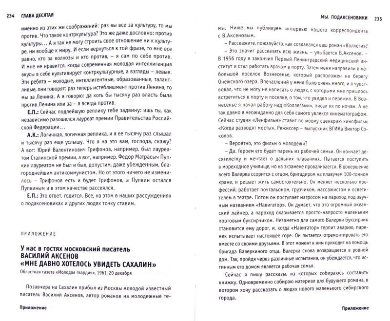 Иллюстрация 1 из 23 для Аксенов - Кабаков, Попов | Лабиринт - книги. Источник: Лабиринт