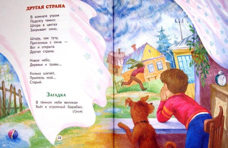 Иллюстрация 1 из 9 для Чудеса вокруг - Владимир Степанов | Лабиринт - книги. Источник: Лабиринт
