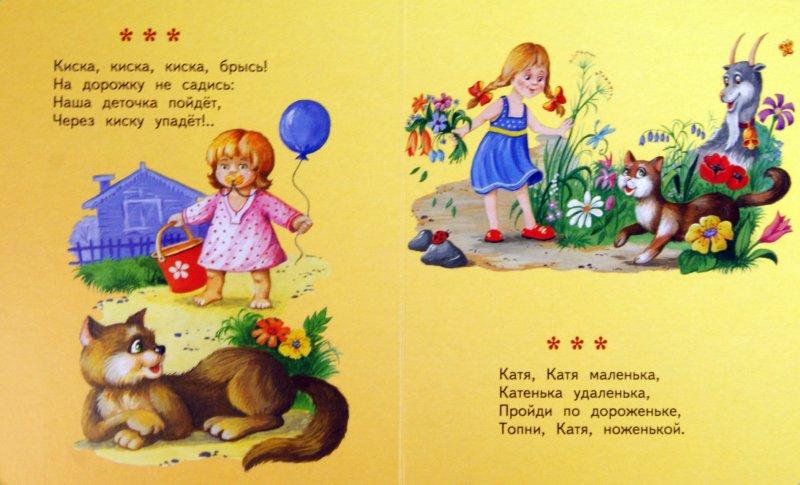 Иллюстрация 1 из 12 для Стихи, песенки, потешки - Ирина Карнаухова | Лабиринт - книги. Источник: Лабиринт