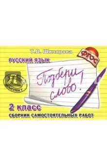 """Сборник самостоятельных работ """"Подбери слово!"""", для 2-го класса (НСО)"""