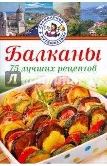 Балканы. 75 лучших рецептов