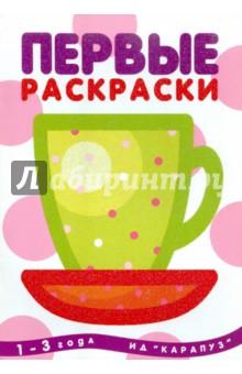 Чашка Карапуз