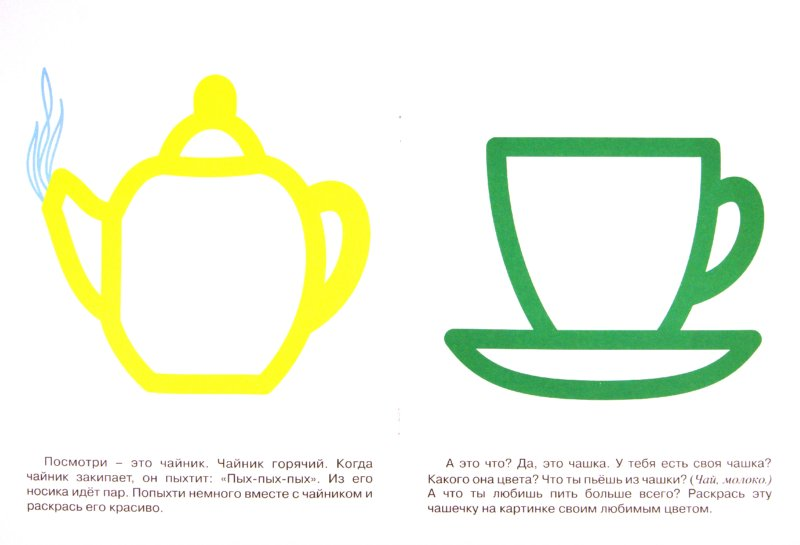 Иллюстрации к чашка
