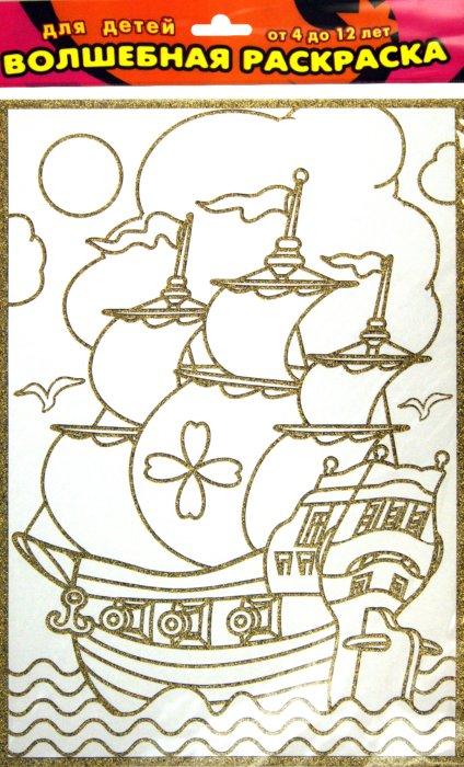 Раскраска к алым парусам