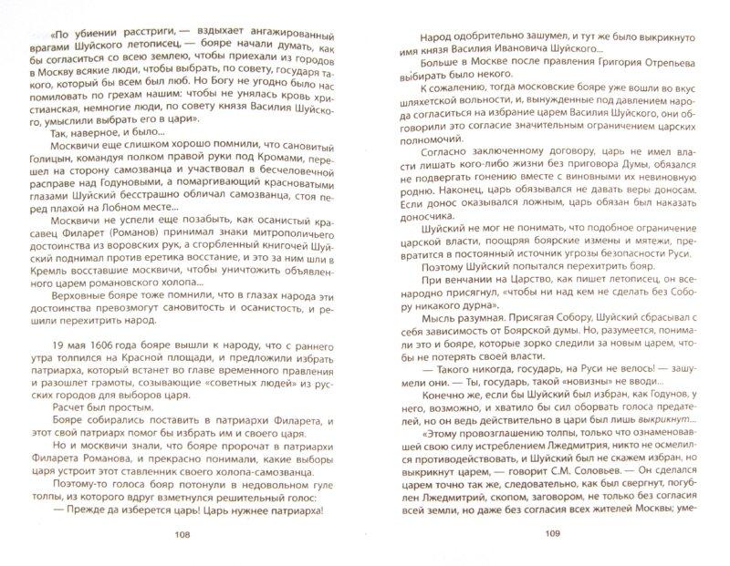 Иллюстрация 1 из 5 для Романовы. Творцы Великой Смуты - Николай Коняев | Лабиринт - книги. Источник: Лабиринт
