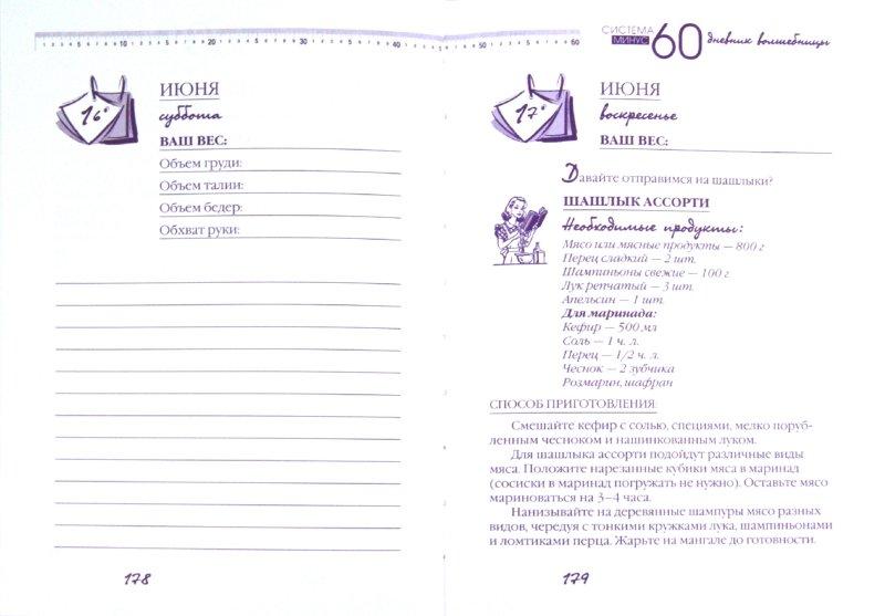 Иллюстрация 1 из 11 для Система минус 60. Дневник волшебницы 2012 - Екатерина Мириманова | Лабиринт - книги. Источник: Лабиринт