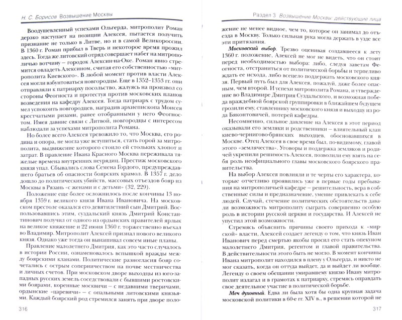Иллюстрация 1 из 33 для Возвышение Москвы - Николай Борисов | Лабиринт - книги. Источник: Лабиринт