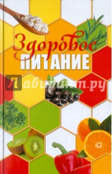 здоровое питание купить оптом в москве