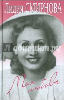Моя любовьМемуары<br>Народная артистка СССР Лидия Смирнова хорошо известна зрителям по фильмам Моя любовь, Парень из нашего города, Женитьба Бальзаминова, Дядюшкин сон, Добро пожаловать, или Посторонним вход воспрещен, Анискин и Фантомас и другим.<br>В своей книге она смело, порой безрассудно откровенно, но одновременно трогательно рассказывает о друзьях и возлюбленных, о радости творчества, которому она отдается азартно и самозабвенно, и о горьком одиночестве, которое тоже ей знакомо.<br>