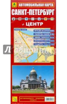 Карта автомобильная: Санкт-Петербург + Центр (Складная)Двусторонняя полноцветная складная карта. На лицевой стороне - карта центра Санкт - Петербурга в масштабе 1:20000, указатель улиц города, на оборотной стороне - карта города в масштабе 1:35000. + схема метро<br>