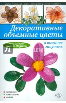 Объемные цветы в технике ганутель