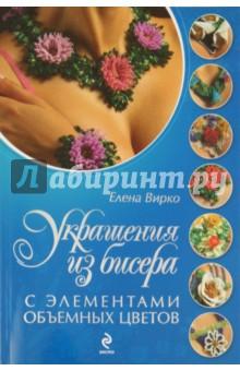 Название в прайсе: АзбукаРукоделия(Эксмо)(о) Украшения из бисера с элементами объемных цветов (Вирко Е.В...