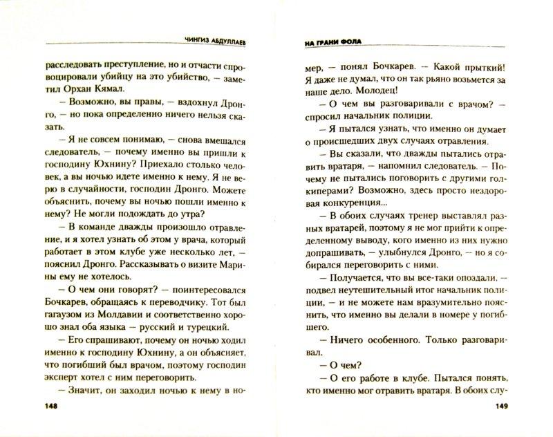 Иллюстрация 1 из 7 для На грани фола - Чингиз Абдуллаев | Лабиринт - книги. Источник: Лабиринт