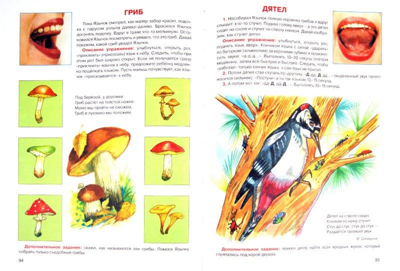 Иллюстрация 1 из 73 для Большой логопедический учебник с заданиями и упражнениями для самых маленьких - Елена Косинова | Лабиринт - книги. Источник: Лабиринт