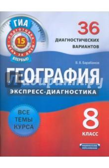 Барабанов Вадим Владимирович География. 8 класс. 36 диагностических вариантов