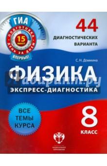 Домнина Светлана Николаевна Физика. 8 класс. 44 диагностических варианта