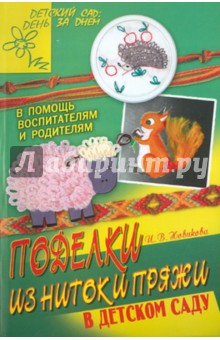 Новикова Ирина Васильевна Поделки из ниток и пряжи в детском саду