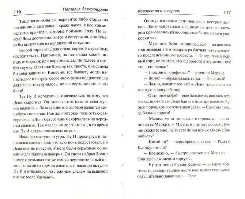 Иллюстрация 1 из 8 для Коварство и свекровь - Наталья Александрова | Лабиринт - книги. Источник: Лабиринт