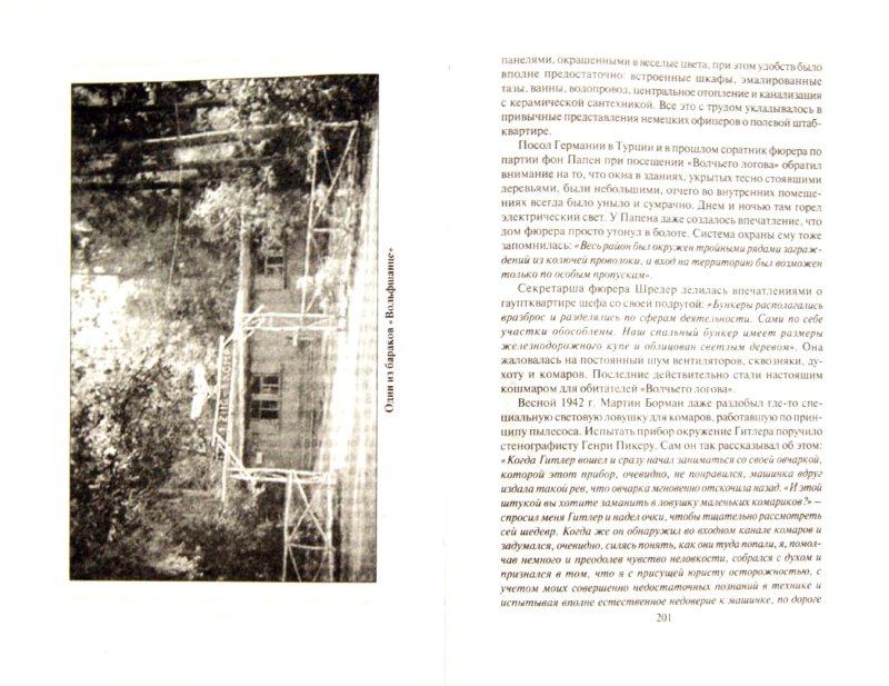Иллюстрация 1 из 26 для Фюрер как полководец - Дегтев, Баженов | Лабиринт - книги. Источник: Лабиринт