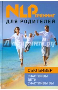 Бивер Сью Счастливы дети - счастливы вы. НЛП-тренинг для родителей