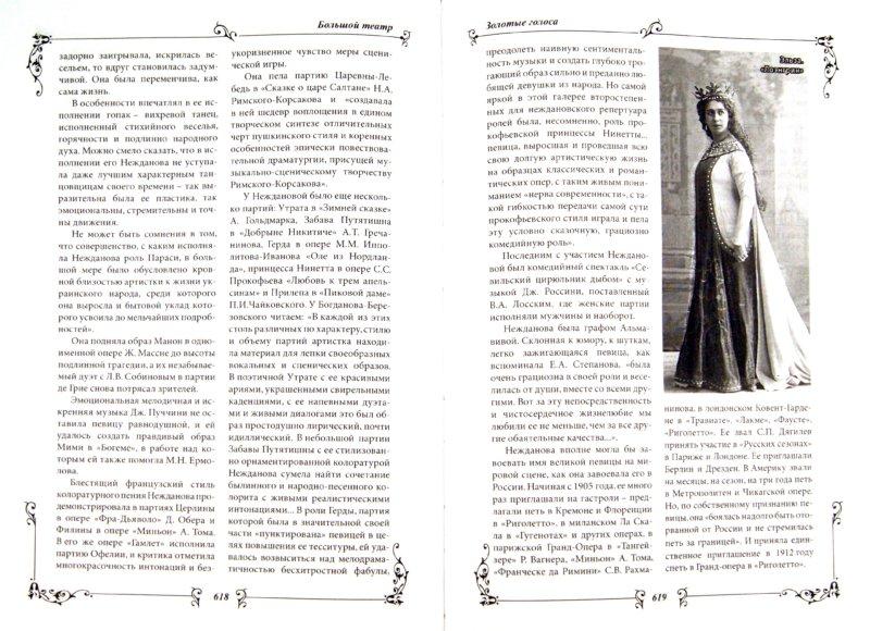 Иллюстрация 1 из 9 для Большой театр. Золотые голоса - Маршкова, Рыбакова | Лабиринт - книги. Источник: Лабиринт