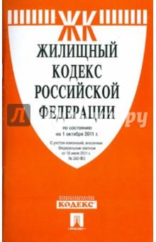 Жилищный кодекс РФ по состоянию на 01.10.11 года