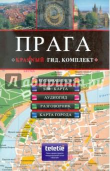 ПРАГА: путеводитель, карта города, разговорник, аудиогид, sim-карта