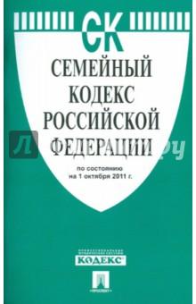 Семейный кодекс РФ по состоянию на 01.10.11 года
