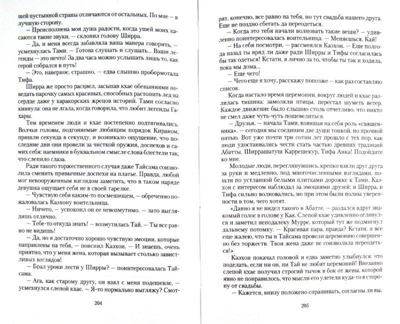 Иллюстрация 1 из 2 для Абатта - Максим Бражский | Лабиринт - книги. Источник: Лабиринт