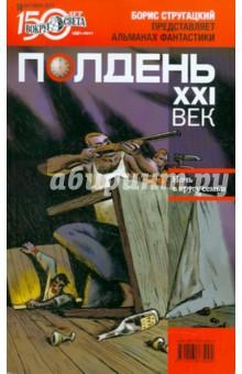 """Журнал """"Полдень XXI век"""". №10. Октябрь 2011 год"""