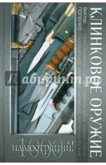 Клинковое оружиеОружие<br>Клинковое оружие - это вид холодного оружия, боевая часть которого представляет собой клинок.<br>Данная книга содержит уникальные сведения об основных видах клинкового оружия - от древнейших до самых современных, включая кустарные и самодельные. <br>-Двуручные мечи на вооружении швейцарских пехотинцев XVI в.<br>-Магическая сабля Дзюльфакар (Зуль-Фикар)<br>-Палаш князя Михаила Скопина-Шуйского<br>-Шпага - парадное оружие офицеров Шотландской гвардии в Великобритании<br>-Рапира - дуэльное оружие<br>-Шашка - почетное наградное оружие с 1968 года<br>-Финский нож, японский танто, непальский кукри - боевые ножи для непосредственного поражения противника в бою<br>-Мачете - нож для прорубания троп в густых зарослях и рубки сахарного тростника<br>