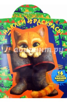 """Наклей и раскрась """"Кот в сапогах"""" (№ 11127)"""