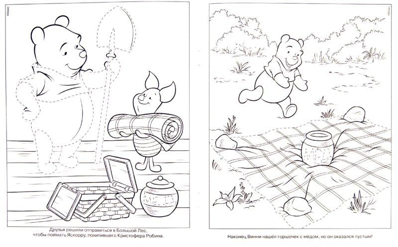 """Иллюстрация 1 из 7 для Умная раскраска """"Винни и его друзья"""" (№ 1193)   Лабиринт - книги. Источник: Лабиринт"""