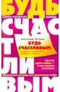 Эстрин Анатолий Михайлович Будь счастливым. Теория и практика любви и секса. Советы городского шамана