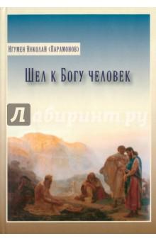Игумен Николай (Парамонов) Шел к Богу человек