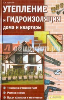 Подольский Юрий Федорович Утепление и гидроизоляция дома и квартиры