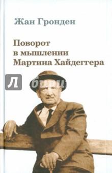 Поворот в мышлении Мартина ХайдеггераЗападная философия<br>В сочинениях Мартина Хайдеггера поворот предстает в разных обличьях. Иногда он появляется для того, чтобы обозначить разрыв с фундаментальной онтологией, наиболее ярко заявившей о себе в 1927 г. (время выхода в свет Бытия и времени), порой - по признанию самого Хайдеггера - обозначает простое изменение мысли на ее непрерывном пути, не предполагающем никаких разрывов. Но, кроме того, Kehre - это знак события, происходящего в недрах самого бытия и истории западноевропейской мысли - мысли метафизической. Следовательно, мысль о повороте тесно связана с преодолением метафизики, вокруг чего сконцентрирована немалая часть современной философии, и, стало быть, хайдеггеровский поворот берет начало в более фундаментальном повороте бытия и его истории. В предлагаемой работе мы стремимся исследовать его генезис, мотивировку и истоки.<br>