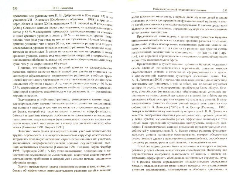 Иллюстрация 1 из 5 для Дифференционно-интеграционная теория развития   Лабиринт - книги. Источник: Лабиринт