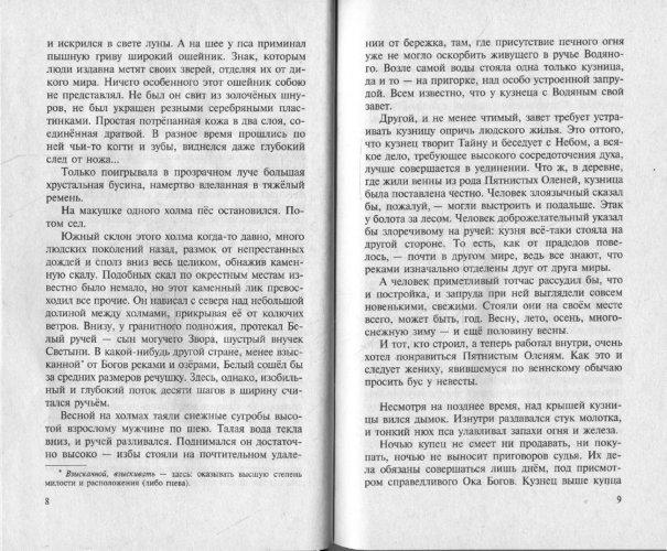 Иллюстрация 1 из 19 для Волкодав. Знамение пути - Мария Семенова | Лабиринт - книги. Источник: Лабиринт