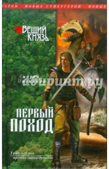 Вещий князь. Книга 2. Первый поход