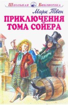 Приключения Тома СойераПовести и рассказы о детях<br>В книге представлено произведение Марка Твена Приключения Тома Сойера.<br>Для среднего школьного возраста.<br>