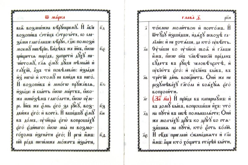 Иллюстрация 1 из 6 для Святое Евангелие на церковнославянском языке   Лабиринт - книги. Источник: Лабиринт