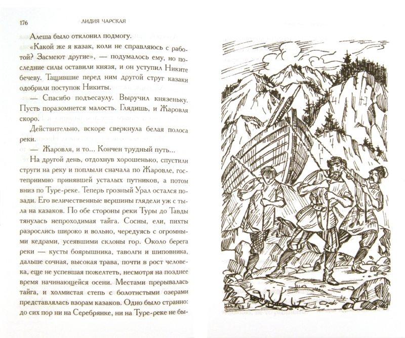 Иллюстрация 1 из 26 для Полное собрание сочинений. 54 тома - Лидия Чарская | Лабиринт - книги. Источник: Лабиринт