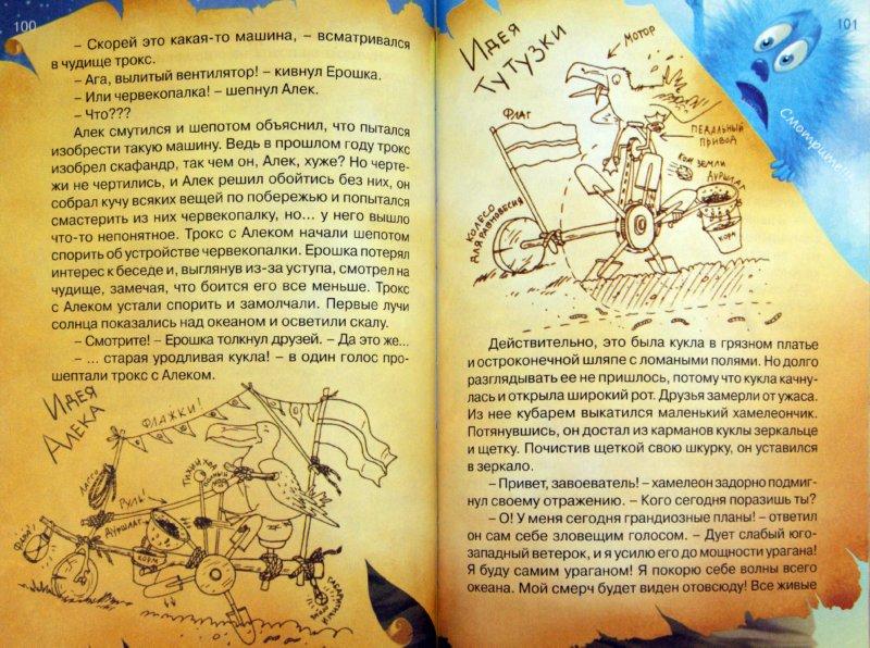 Иллюстрация 1 из 19 для Повелитель смерча или новые приключения маленького динозавра - Татьяна Емельянова | Лабиринт - книги. Источник: Лабиринт