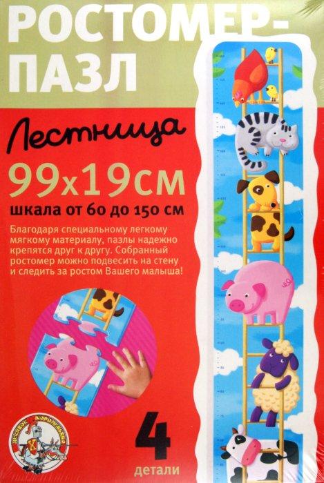 """Иллюстрация 1 из 4 для Ростомер """"Лестница"""" (01319)   Лабиринт - игрушки. Источник: Лабиринт"""