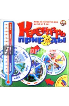 Игра на магнитах Календарь природы (01328)Игры на магнитах<br>Уважаемые родители и педагоги!<br>Игра Календарь природы разовьёт наблюдательность ребёнка и поможет вам в игровой форме дать ему следующие знания: <br>* Названия времён года и их последовательность;<br>* Названия месяцев, их последовательность и принадлежность к временам года;<br>* Названия дней недели и их последовательность;<br>* Количество дней в неделе и в каждом месяце;<br>* Названия погодных и природных явлений;<br>* Виды осадков, сила ветра, облачность, фазы Луны;<br>* Названия некоторых государственных праздников;<br>* Умение определять температуру воздуха;<br>* Умение правильно одеваться по погоде.<br>В состав игры входит:<br>- Большие игровые круги - 6 шт.<br>- Картонки с годами - 6 шт.<br>- Стрелки - 16 шт.<br>- Малые игровые круги - 2 шт.<br>- Термометр - 1 шт.<br>- Магнитная лента.<br>- Карточка с праздником - 1 шт.<br>- Числовая шкала  - 1 шт.<br>Изготовлено из картона, вспененного полимерного материала и магнитной ленты.<br>Возраст: 5+<br>Изготовитель: Россия.<br>